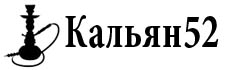 Кальян52